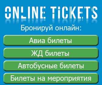 Бронируйте билеты на Online Tickets